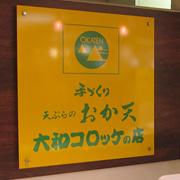 天ぷらの店 おか天 橿原店